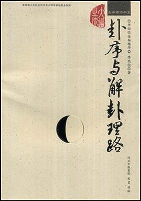 卦序与解卦理路.pdf
