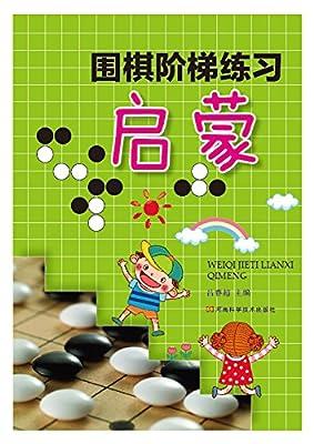 围棋阶梯练习.启蒙.pdf