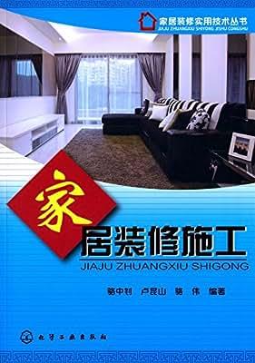 家居装修施工.pdf