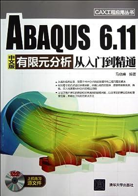 ABAQUS 6.11中文版有限元分析从入门到精通.pdf