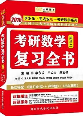 金榜图书·2015李永乐·王式安唯一考研数学系列·考研数学复习全书.pdf