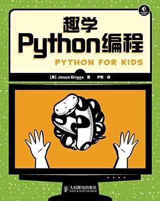 趣学Python编程.pdf