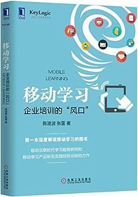 """移动学习:企业培训的""""风口"""".pdf"""