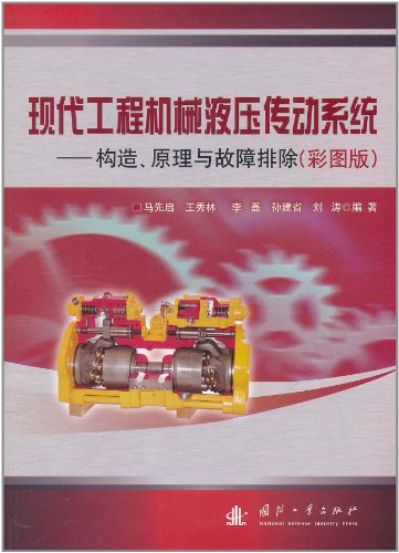 现代工程机械液压传动系统:构造、原理与故障排除(彩图版)-图片
