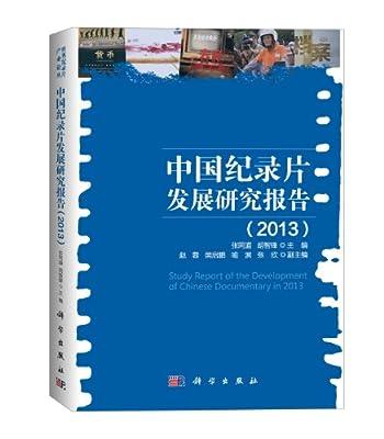 中国纪录片发展研究报告.pdf