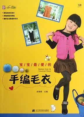 宝宝最爱的手编毛衣.pdf