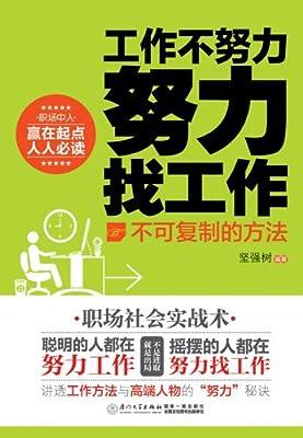 工作不努力 努力找工作:不可复制的方法.pdf