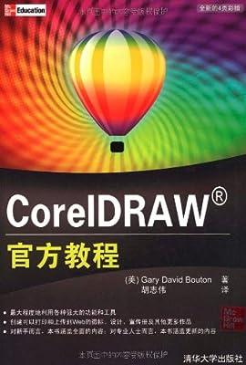 CorelDRAW官方教程.pdf