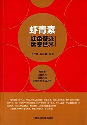 虾青素——红色奇迹席卷世界.pdf