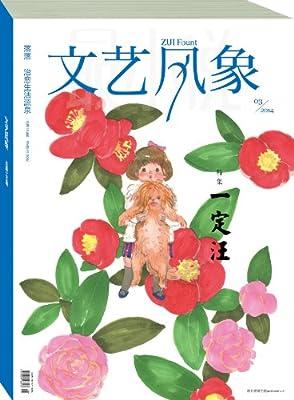 文艺风象•一定汪!.pdf