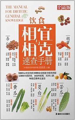 饮食相宜与相克速查手册.pdf