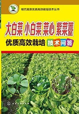 大白菜 小白菜 菜心 紫菜薹优质高效栽培技术问答.pdf