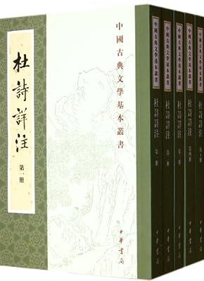 中国古典文学基本丛书:杜诗详注.pdf