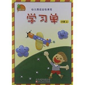 凤凰小康轩幼儿园适宜性课程:学习单(小班上)