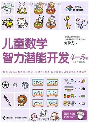何秋光思维训练:儿童数学智力潜能开发2.pdf