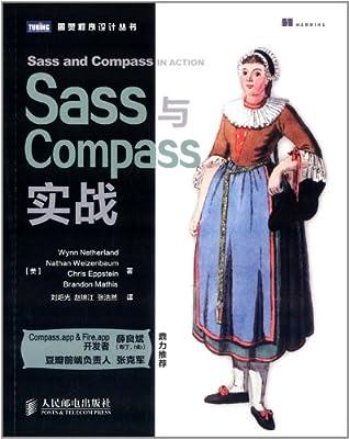 Sass与Compass实战.pdf