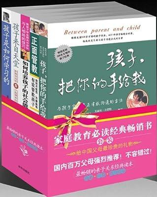 家庭教育必读经典畅销书.pdf