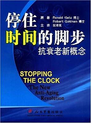 停住时间的脚步:抗衰老新概念.pdf