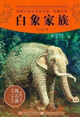 动物小说大王沈石溪品藏书系:白象家族.pdf