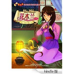 《花木兰(萤火虫61世界经典童话双语绘本)》
