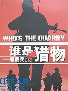 《谁是猎物:雇佣兵日记》
