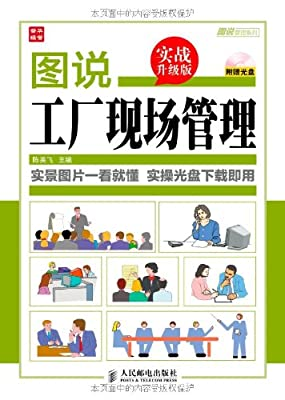 图说工厂现场管理.pdf