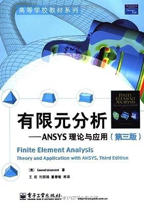 高等学校教材系列•有限元分析:ANSYS理论与应用.pdf