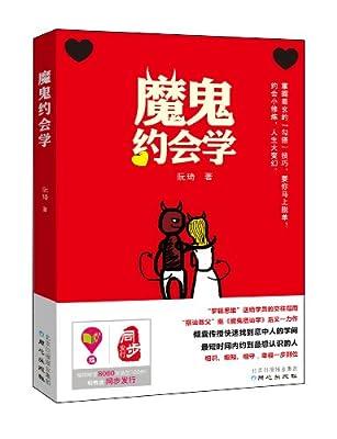 魔鬼约会学.pdf