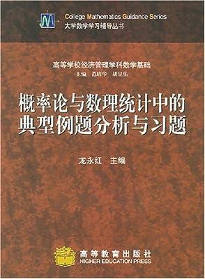 概率论与数理统计中的典型例题分析与习题.pdf