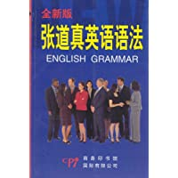 张道真英语语法