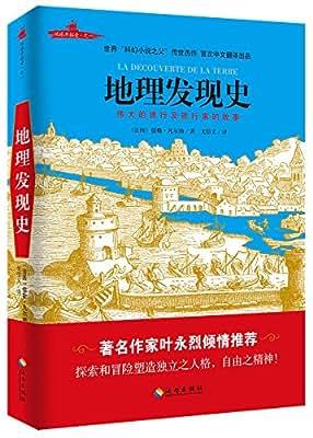 地理发现史/地球开拓者.pdf