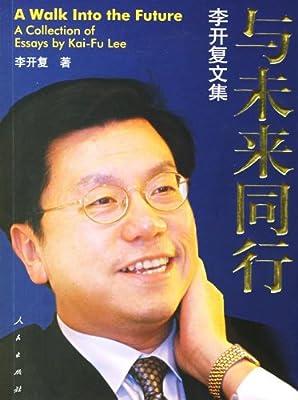 与未来同行:李开复文集.pdf