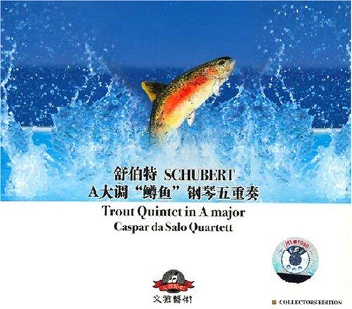 舒伯特 A大调 鳟鱼 钢琴五重奏 CD