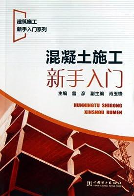 混凝土施工新手入门/建筑施工新手入门系列.pdf