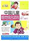 亲子早教方案:中国儿童感觉统合游戏.pdf