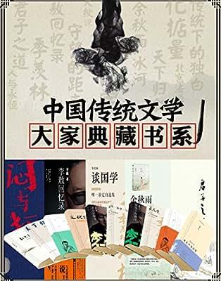 中国传统文学大家典藏书系.pdf