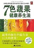 7色蔬果健康养生法-图片