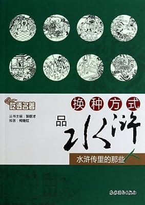 换种方式品水浒/吃透名著.pdf