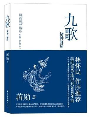 九歌:诸神复活.pdf