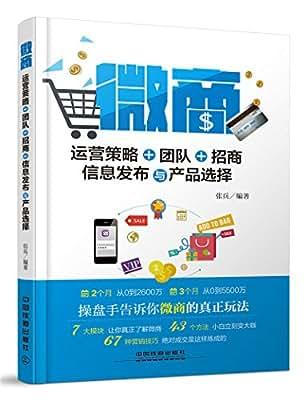微商:运营策略、团队、招商、信息发布与产品选择.pdf