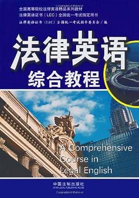 法律英语综合教程.pdf