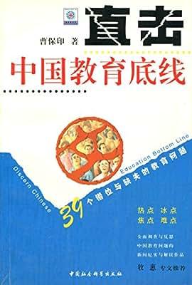 直击中国教育底线.pdf