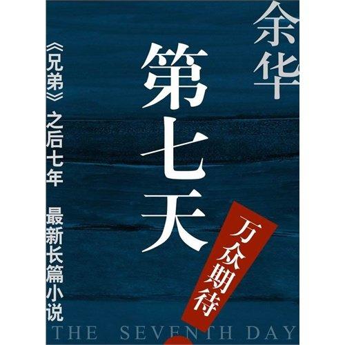 第七天(余华最新长篇小说)