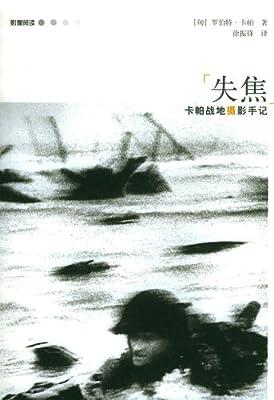失焦:卡帕战地摄影手记.pdf