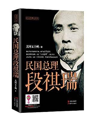 民国总理段祺瑞.pdf