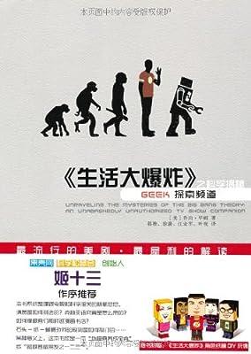《生活大爆炸》之科学揭秘:GEEK探索频道.pdf