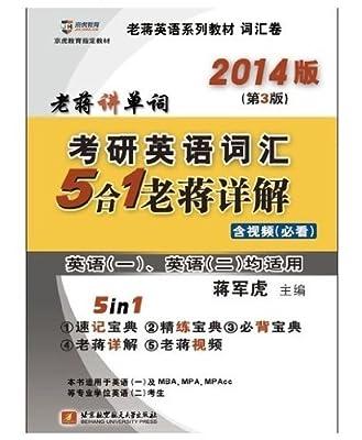 蒋军虎2014考研英语词汇5合1•老蒋详解.pdf