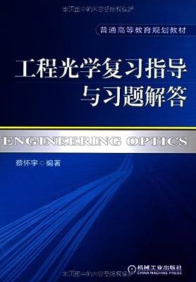 普通高等教育规划教材•工程光学复习指导与习题解答.pdf