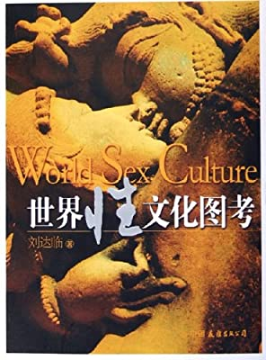 世界性文化图考.pdf