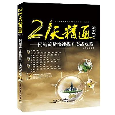 21天精通SEO:网站流量快速提升实战攻略.pdf